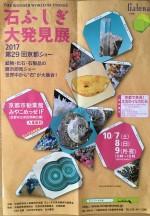 """<入場無料>年に一度の石のお祭り""""石ふしぎ大発見展2017""""は10月7・8・9日に京都で開催!化石好き、宝石好きなら行ってみよう!"""