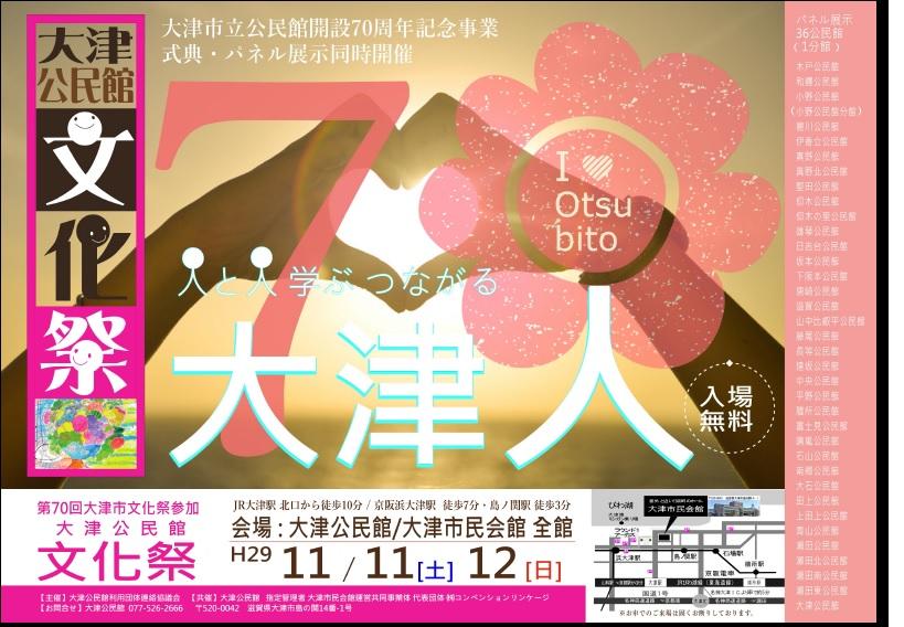 大津市公民館文化祭