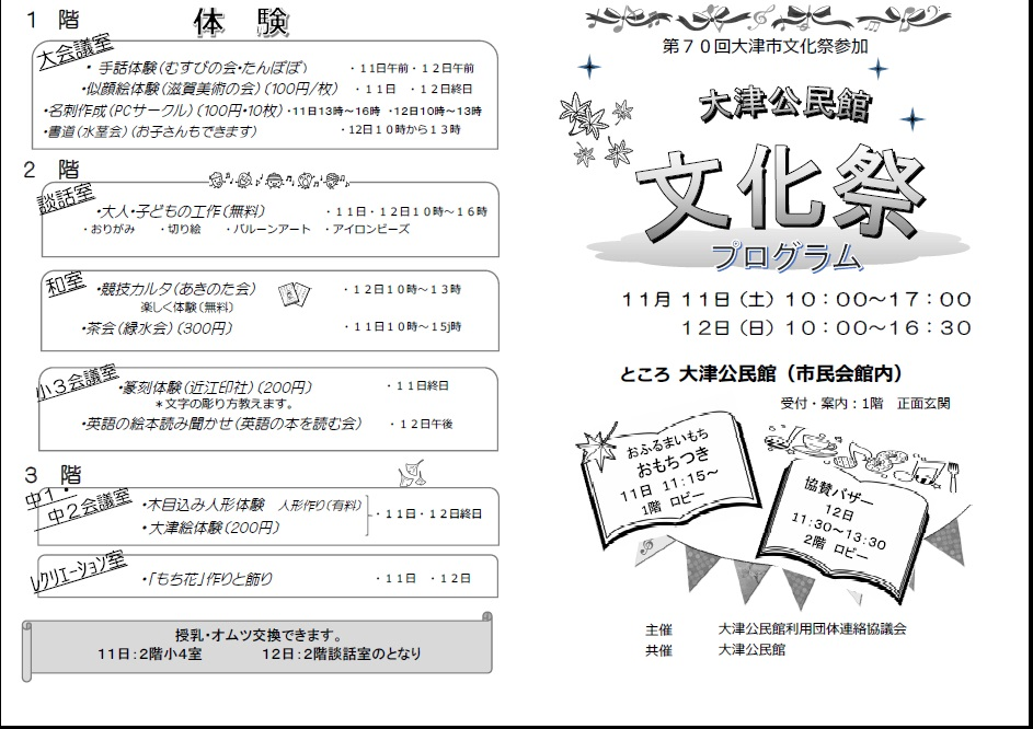 大津公民館文化祭2