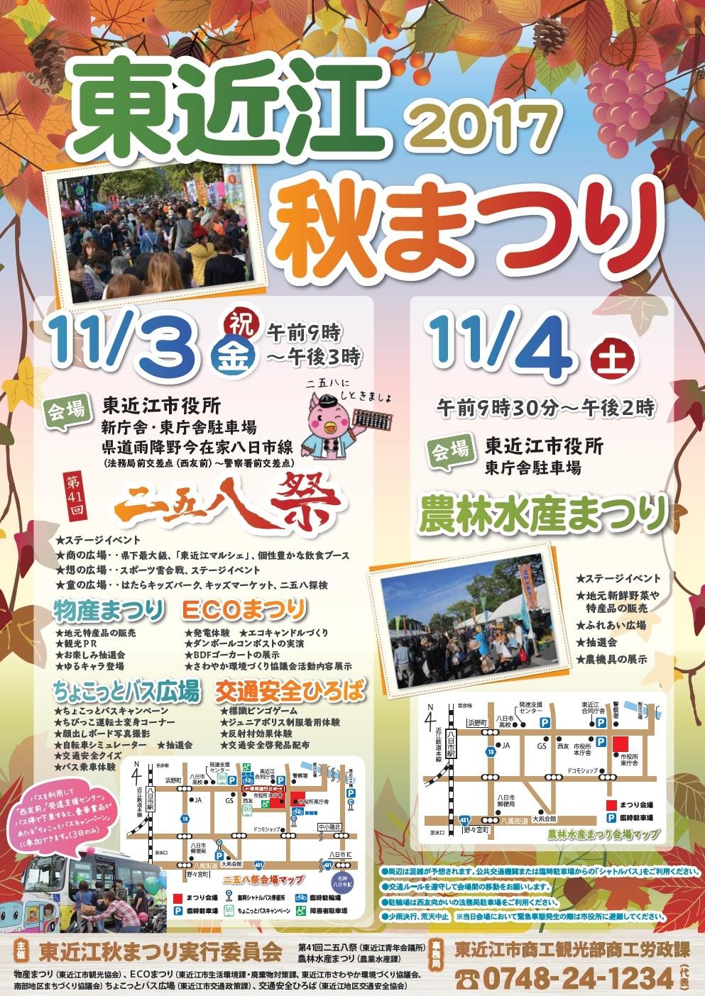 東近江秋祭り