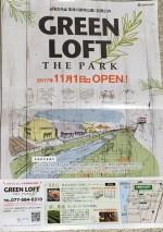 """草津川跡地公園 ai彩ひろばがいよいよ始まる!BBQサイトや貸し農園もある""""GREEN LOFT THE PARK""""が、11月1日(水)にOPEN!"""