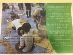 琵琶湖のヨシを使ったでっかいアートを作ろう!11月11日(土)は南草津駅前のUDCBKが面白い♪