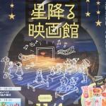 """《参加費無料》大人も子供も楽しめる、夜の野外映画は11月4日(土)開催の""""星降る映画館""""で"""