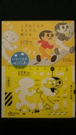 滋賀県民なら要チェック!すらすら描けちゃう「コクヨ×とび太くんテンプレート」が新発売!滋賀のお土産にもいいかも!?