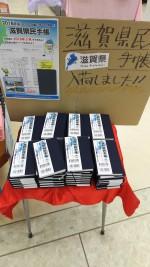 2018年版の滋賀県民手帳が販売されていました!大人気、滋賀県のお得な割引パスポートつきの手帳です。去年は購入できなかったかたはお早めに!