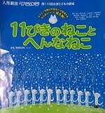 ねこが主役の人形劇を見ませんか!宇宙ねこも登場する人形劇団クラルテの公演です!