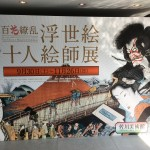 浮世絵って面白い!富士山や美女からお化けまで、江戸の芸術を親子で楽しもう!
