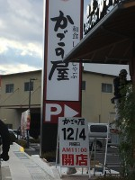 """<開店情報>和食・しゃぶしゃぶの""""かごの屋""""が南草津にもうすぐOPEN!"""