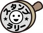 """キーワードは""""琵琶湖"""" 京都・滋賀の3館を巡るスタンプラリーがスタート!"""