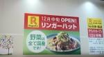滋賀に3店舗目の「リンガーハット」が間もなくオープン!野菜は全て国産を使用!
