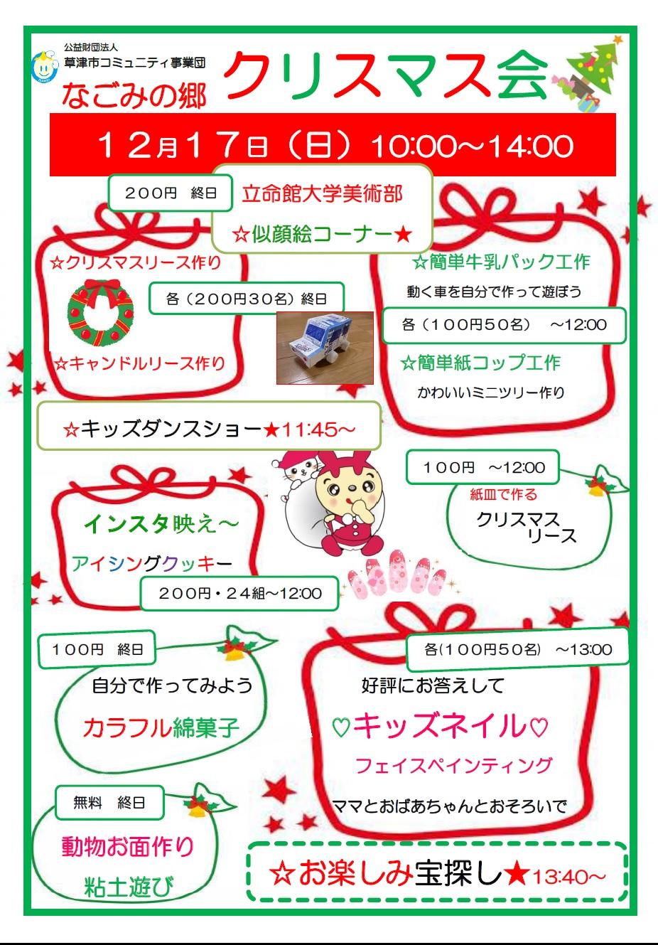 なごみの郷クリスマス会