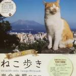 """ねこ好きさんはたまらない!ねこがいっぱい、岩合光昭さんの写真展""""ねこ歩き""""が年末年始に草津市で開催♪"""