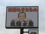 """南草津に海鮮レストラン""""魚輝水産(うおてるすいさん)""""が12月13日(水)にOPEN!滋賀県では初出店です♪"""
