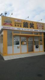 滋賀県初出店!中津しょうゆからあげの専門店「鶏笑」が1月10日大津市にオープン!
