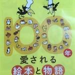 """みんな大好き""""100年愛される絵本フェア""""が草津市の""""HYPER BOOKS かがやき通り店""""で開催中!絵本購入で嬉しいプレゼントがあるよ♪"""