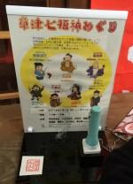 """<1月21日まで>行ってきました""""草津七福神めぐり(スタンプラリー)"""" かわいい参加賞に子どもも大喜びです!"""