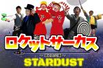 【3月21日(水・祝)】東近江市に生まれた小さなサーカス団!ロケットサーカス第2回公演が決定♪