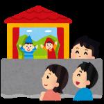 彦根市、みずほ文化センターで「人形劇と朗読のつどい」が開催されます!入場料無料!