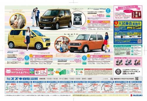 【校了】3月10-11日直販軽展示会(D4_ura01)-001