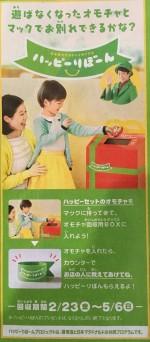 """合言葉は""""ハッピーりぼーん"""" 使わなくなったハッピーセットのおもちゃを持ってマクドナルドへGO♪"""
