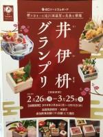 """近江の食材満載の新グルメ""""井伊枡(いいます)""""を食べて!グランプリを選んで!豪華賞品を当てよう!"""
