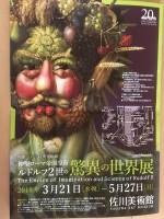 """野菜で作ったお顔はどんなの?3月21日より佐川美術館で""""ルドルフ2世の驚異の世界展""""始まる♪"""