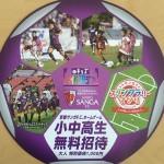 プロのサッカーの試合を楽しもう!京都サンガF.C.が、ホーム開催3試合に滋賀県6市の小中高生合計6000名を無料招待決定♪
