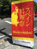 ちょっと遠出して京都のスペイン料理祭に行こう!美味しいスペイン料理とお酒を堪能!情熱のフラメンコも見れますよ!