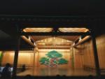 日本伝統の「コント」である「狂言」を体験してみませんか?彦根市博物館でキッズサマースクール開催!!