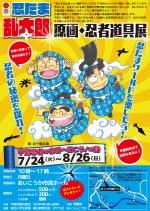 テレビで人気の「忍たま乱太郎」の原画展が7/24~甲賀市で開催!忍者道具も展示!甲賀忍者の世界を楽しもう♪