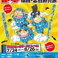 忍たま展(2)
