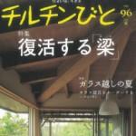 ていねいに暮らす人とお家を紹介するチルチンびと96号発売中!特集は「梁(はり)」。