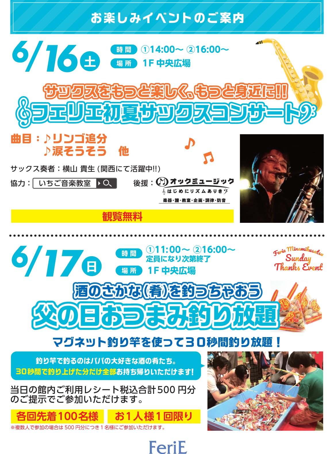 イベントポスター6月16-17