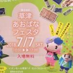 """草津市の花""""あおばな""""をもっと知ろう!草津あおばなフェスタは7月7日(土)にイオンモール草津で開催だよ♪"""