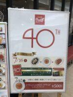 【17日17時~】あの人気メニューがほぼ半額の500円!【16日】先着プレゼント!カプリチョーザのお得な大創業祭♪