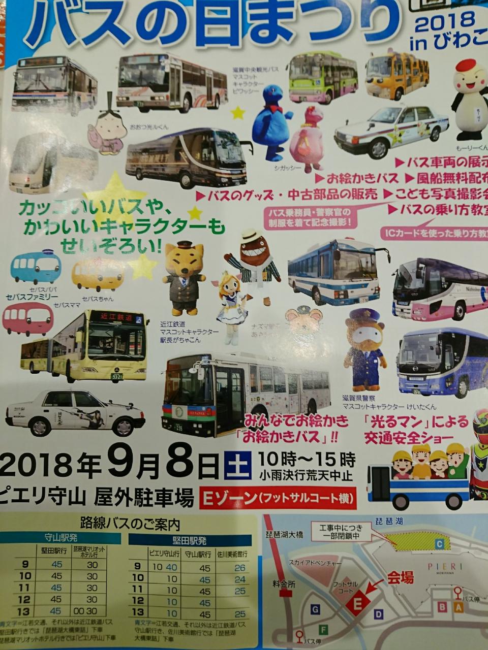 9月8日(土)】ピエリ守山でバスの...