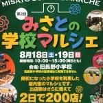 暑い夏でも大丈夫!屋内型マルシェが三重県津市で開催されるよ。お化け屋敷にサバゲー体験、体験ブースも充実です♪