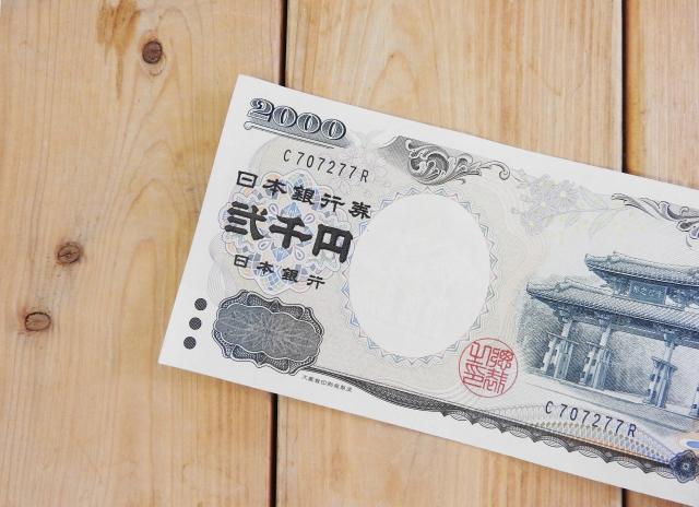 素材 二千円