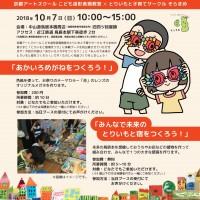 京都アートスクール 宿場まつり