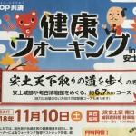 <参加費無料>安土天下取りの道を歩く健康ウォーキングは11月10日(土)開催!