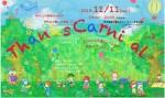 11月11日米原市で開催!自然を傍で感じられるマルシェ、Thanks Carnival vol.2!グルメも雑貨も盛り沢山!