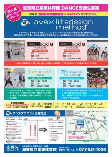栗東体育館H30第3期ura-001