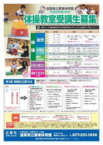 栗東体育館H30第3期omote-001 (1)