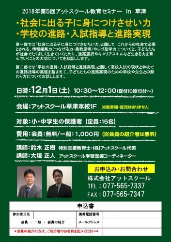 Microsoft PowerPoint - 20181201草津セミナー-001 (1)