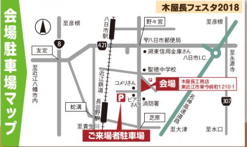 木屋長フェスタ2018map