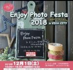 家族みんなで写真であそぼ♪エンジョイフォトフェスタ2018はビバシティ彦根で開催!!