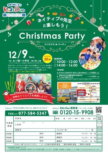 2018クリスマスパーティチラシ_南草津-001