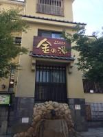 神戸市の有馬温泉へ行って来ました!有名な温泉ですが初めていきました!観光ついでに日帰り温泉もいいですね♪