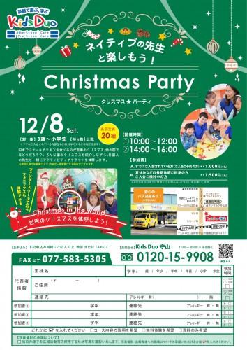 2018クリスマスパーティチラシ_守山-001