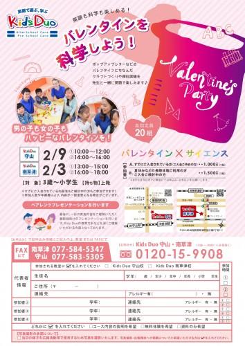 2019バレンタインパーティ_ピースマム郵送用チラシ-001